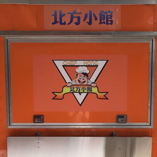Chef Hong Food Trailer logo